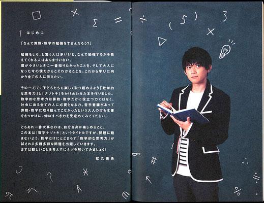 松丸亮吾(著) 『東大 松丸式 数字ナゾトキ』(ワニブックス)背景書き文字