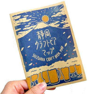 静岡クラフトビアマップ