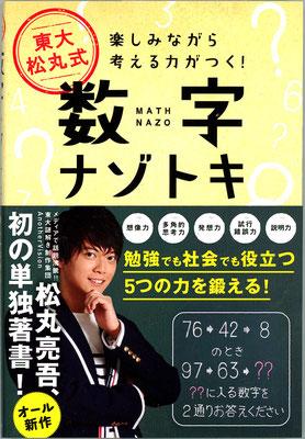 松丸亮吾(著) 『東大 松丸式 数字ナゾトキ』(ワニブックス)書き文字
