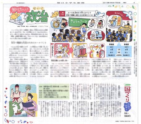 朝日小学生新聞(7/4付)「知りたい!政治」挿絵