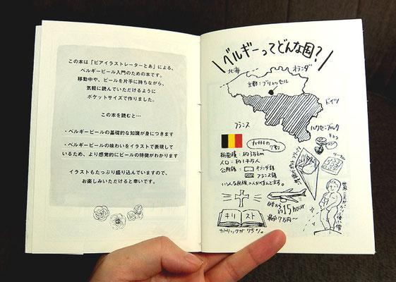 自費出版本『ビール手帳 ベルギービール入門編』