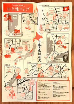 映画『日本の麦酒歴史』ロケ地マップ