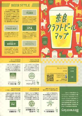 奈良クラフトビールマップ