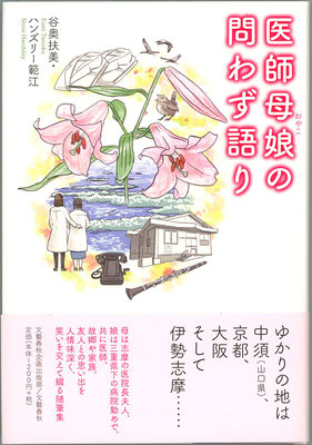谷奥扶美・ハンズリー範江(著) 『医師母娘の問わず語り』(文藝春秋)装画