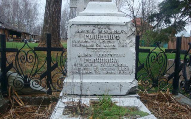 Надгробие Голицыных