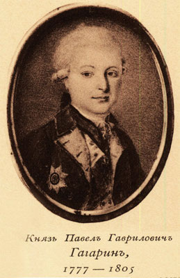 Князь Павел Гаврилович Гагарин