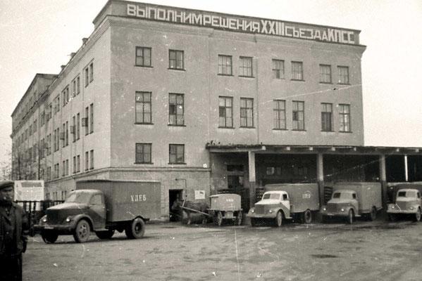 Звенигородский хлебокомбинат на ул. Парковая 1967 год Автофургоны и гужевая повозка поставлены под загрузку хлебо-булочными изделиями