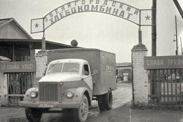 Звенигородский хлебокомбтнат на ул. Парковая 1967 год Доставка хлеба в Звенигородские и окрестные магазины осуществлялась специализированными автофургонами.