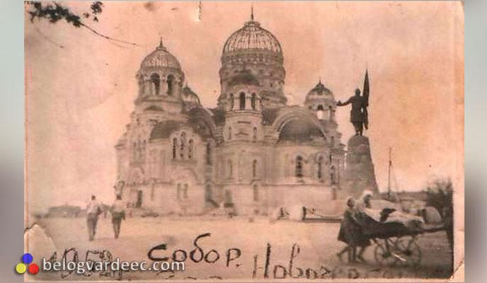 Ермак и изуродованный коммунистами Собор 1952 год
