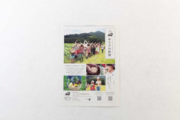表紙/新聞スタイルのデザインで、親しみやすい雰囲気に