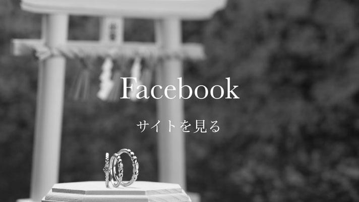叶指輪 公式フェイスブック