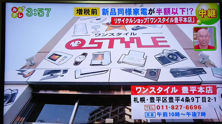 札幌の中古家電専門店