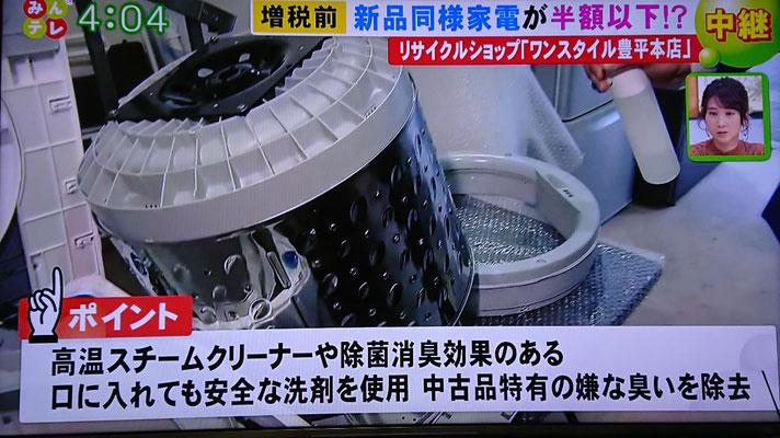 札幌のリサイクルショップトップクラスの高品質