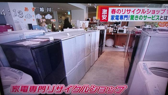 札幌で唯一の生活家電専門のリサイクルショップ