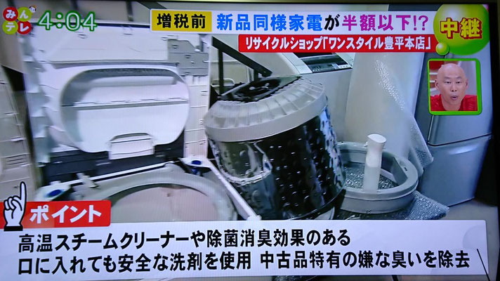洗濯機分解