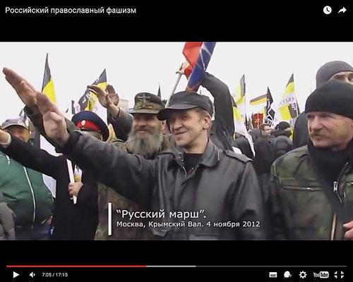 Слова Россия и Фашизм - неразлучны!