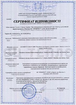 Сертификат 2 бойлеров Дражице.