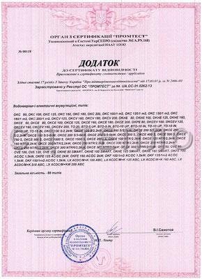Дополнение к сертификату 1 бойлеров Дражице.