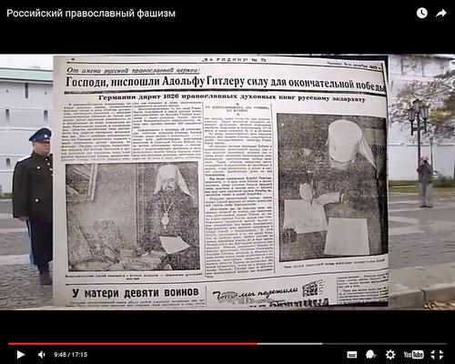 Неизвестная страница, из архива истории русской православной церкви.