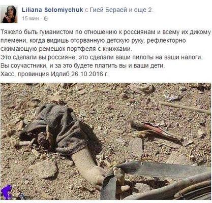 """""""Забота россиян об образовании в Сирии"""". Это так по российски."""