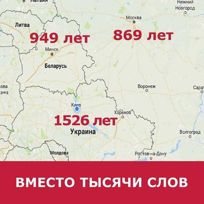 Откуда всё-же Русь пошла - Киевская?
