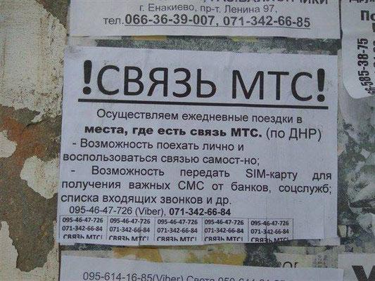 Территория тех кто утверждает, что кормили всю Украину.