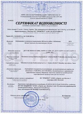 Сертификат 1 бойлеров Дражице.
