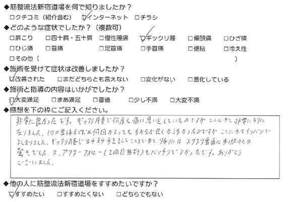 【腰痛】Iさん・30代男性