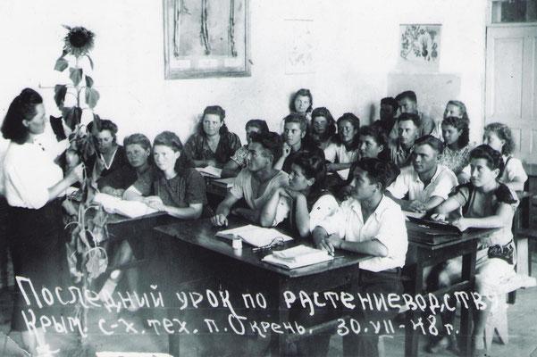 Первый послевоенный выпуск 1948г.