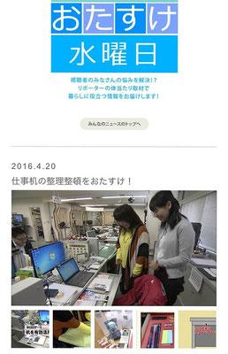 🌸2016年4月20日 FTV福島「みんなのニュース」