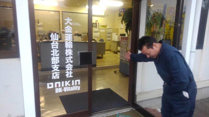大金運輸仙台北部支店
