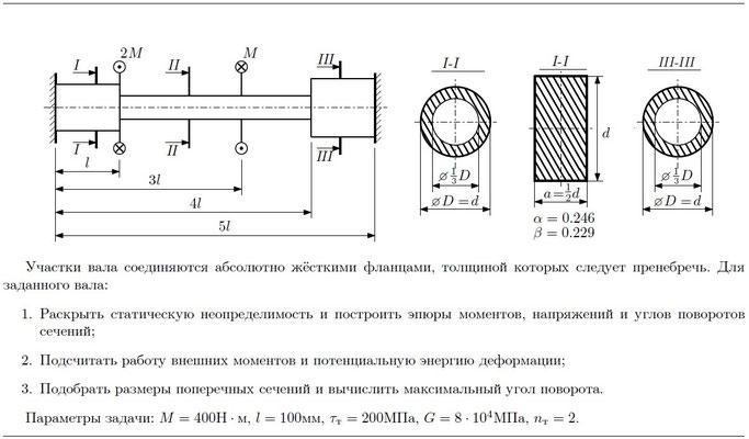 Кручение как решить задачу как решить задачу по электротехника