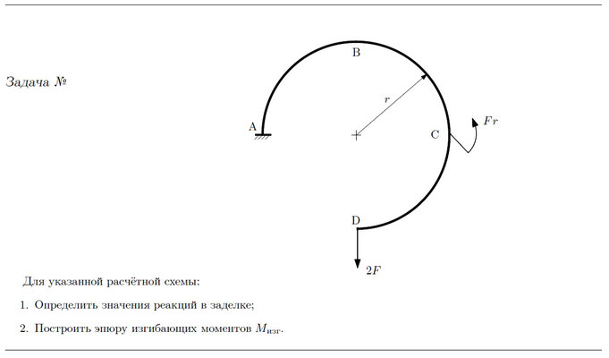 Задачи по сопромату рама решение задач точное решение задачи римана