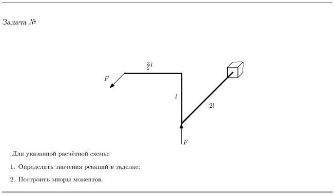 примеры решения задач на реакции опор сопромат
