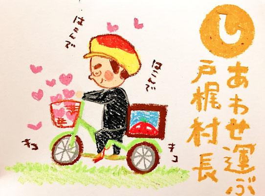 リベットボタンイラスト幸せ運ぶ村長