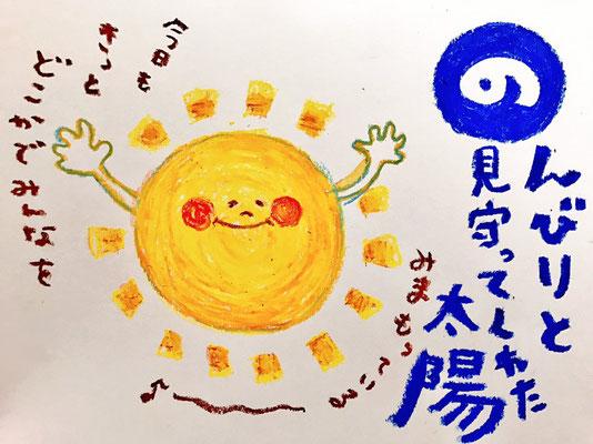 リベットボタンイラストのんびり太陽