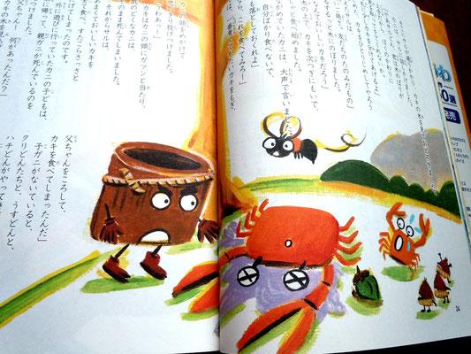 東京書店 ココロが育つ よみきかせ絵本 「日本の昔ばなし 名作50選」