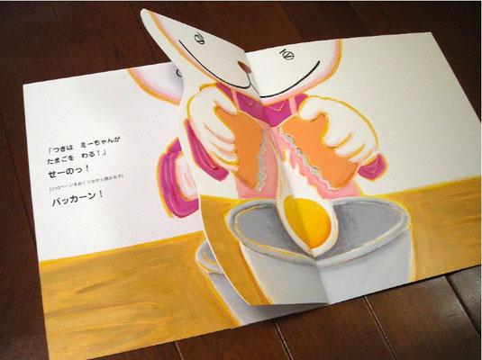 ベネッセコーポレーション 仕掛け絵本「こどもちゃれんじ・えほんばこ」パパとミーコのおりょうりできた! 2007