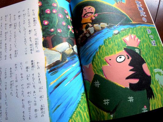 愛知県教育振興会 おはなし・あいちのでんせつ3「ゆうれい半鐘」