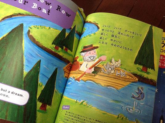 Row, Row, Row Your Boat/ボートをこごう「きいて!うたって!おぼえよう!えいごのうた 「DVD+CD」 2枚つき」 発行/主婦の友社