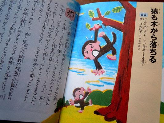 東京書店 考える力を育てる「ちいさな ことわざ絵本」