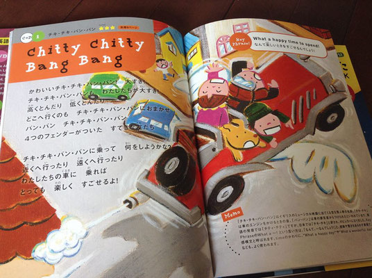 Chitty Chitty Bang Bang/チキ・チキ・バン・バン「きいて!うたって!おぼえよう!えいごのうた 「DVD+CD」 2枚つき」 発行/主婦の友社