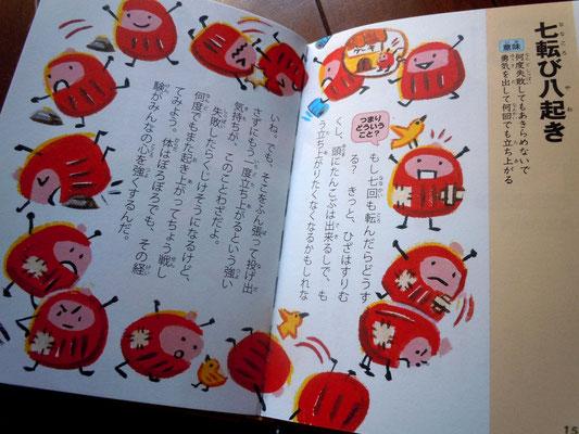 東京書店 ココロを育てる「ちいさな ことわざ絵本」