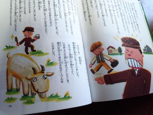 東京書店株式会社 ココロが育つよみきかせ絵本 「グリムどうわ50選」2017