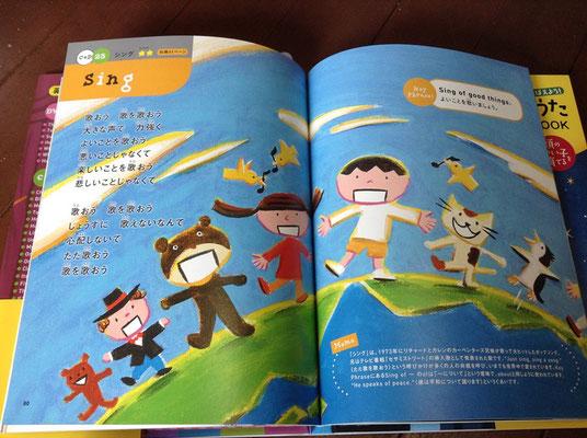 Sing/シング「きいて!うたって!おぼえよう!えいごのうた 「DVD+CD」 2枚つき」 発行/主婦の友社