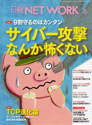 日経BP社「日経NET WORK」 2014年5月号
