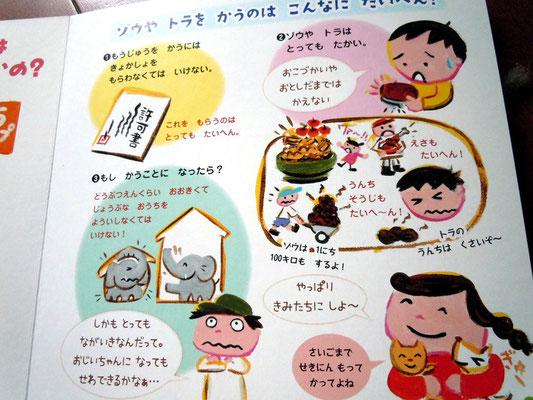 東京書店 2~6さい みぢかなふしぎ.1 『ねえ、どうしてカにさされるとかゆいの?』