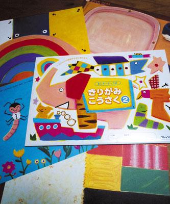 フレーベル館 キンダーブック きりがみこうさく2 パッケージ及び台紙、材料紙各8種 2008