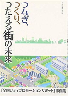 つなぎ、つくり、つたえる街の未来  -「全国シティプロモーションサミット」事例集-