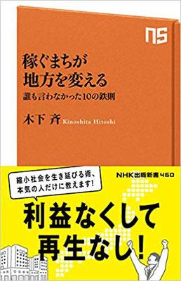 稼ぐまちが地方を変える -誰も言わなかった10の鉄則-(NHK出版新書 460)